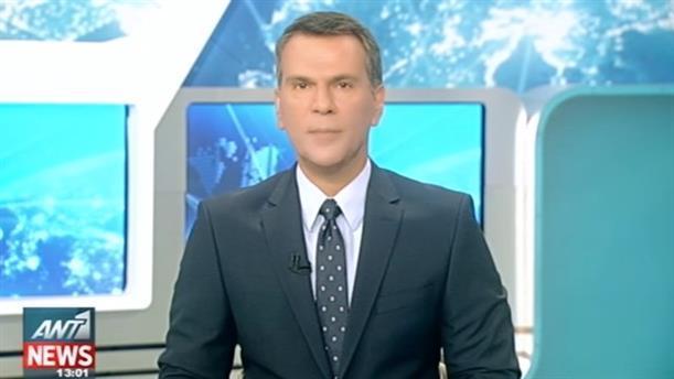 ANT1 News 21-09-2016 στις 13:00
