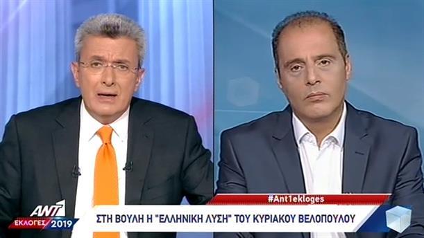 ΚΥΡΙΑΚΟΣ ΒΕΛΟΠΟΥΛΟΣ - ΕΚΛΟΓΕΣ 2019 - 07/07/2019
