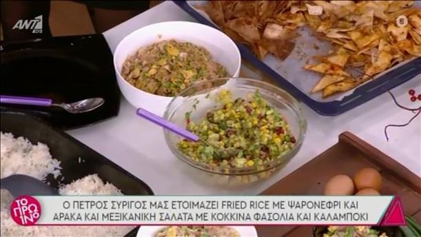 Fried rice με ψαρονέφρι και αρακά και μεξικάνικη σαλάτα – Το Πρωινό – 08/12/2020