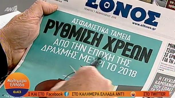 ΕΦΗΜΕΡΙΔΕΣ – ΚΑΛΗΜΕΡΑ ΕΛΛΑΔΑ - 07/02/2019