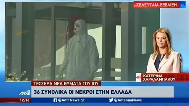 Ακόμη 4 νεκροί από κορονοϊό στην Ελλάδα