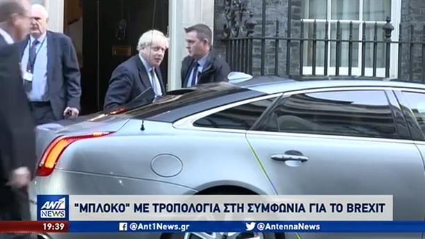 «Μπλόκο» στη συμφωνία για το Brexit