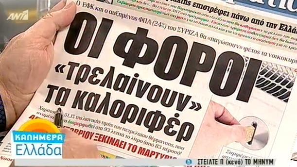 Εφημερίδες (10/10/2016)