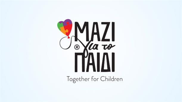 Γραμμή 115 25 της Ένωσης «Μαζί για το Παιδί»