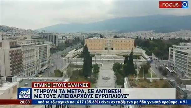 Διεθνή εγκώμια για την έγκαιρη λήψη μέτρων στην Ελλάδα