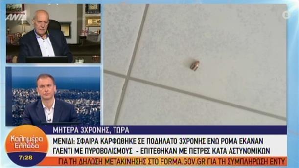 Η μητέρα που βρήκε σφαίρα στο μπαλκόνι της 3χρονης κόρης της, στο ΑΝΤ1