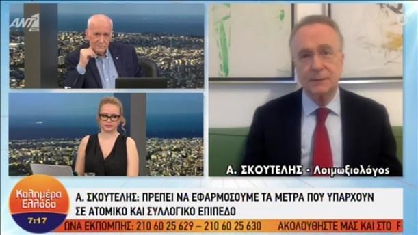 """Σκουτέλης - Σαρηγιάννης στην εκπομπή """"Καλημέρα Ελλάδα"""""""