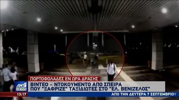 """Ντοκουμέντο από τη δράση πορτοφολάδων στο """"Ελ. Βενιζέλος"""""""