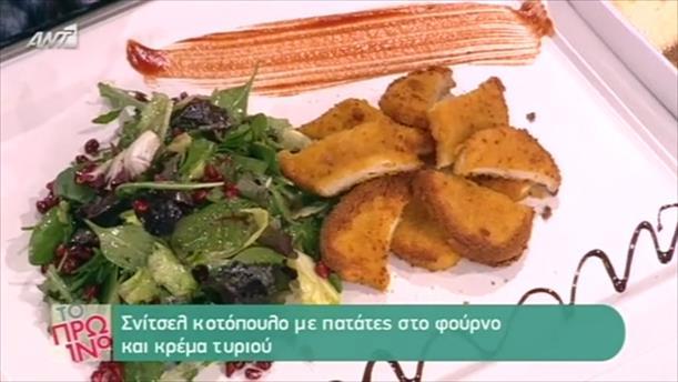 Σνίτσελ κοτόπουλο με πατάτες στο φούρνο και κρέμα τυριού