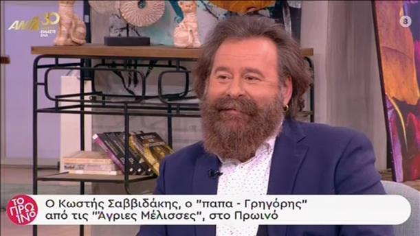 """Ο Κωστής Σαββιδάκης, ο """"παπά-Γρηγόρης"""" από τις """"Άγριες Μέλισσες"""" στο Πρωινό"""