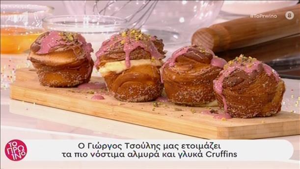 Cruffins από τον Γιώργο Τσούλη