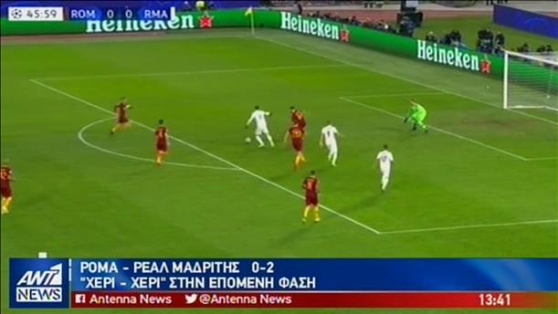 """Δόθηκαν τα πρώτα πέντε """"εισιτήρια"""" για τους """"16"""" του Champions League"""