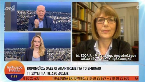 """Η Μαρία Τσολιά στην εκπομπή """"Καλημέρα Ελλάδα"""""""