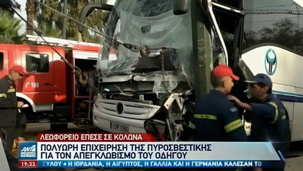 Λεωφορείο προσέκρουσε σε κολώνα