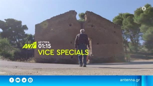VICE SPECIALS - Δευτέρα 09/11