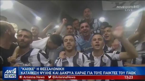 «Κάηκε» η Θεσσαλονίκη για τον ΠΑΟΚ