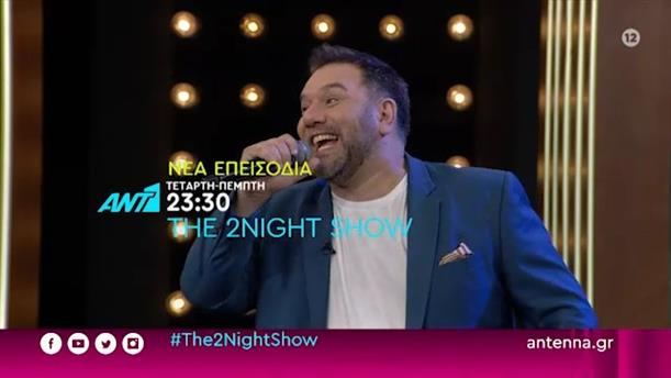 THE 2NIGHT SHOW - Τετάρτη 13/01