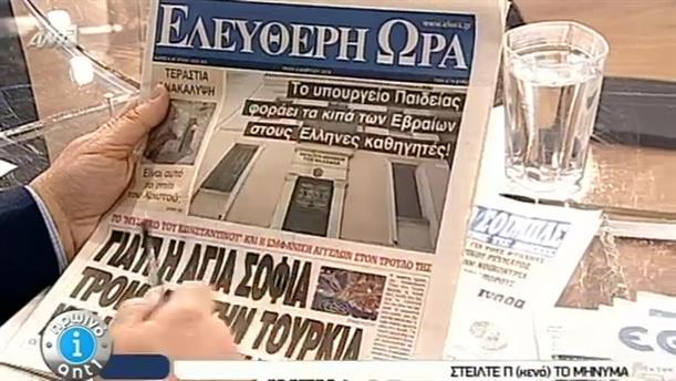 Εφημερίδες (03/03/2015)