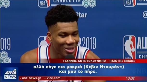 «Έλαμψε» ο Αντετοκούνμπο στο All Star Game του NBA