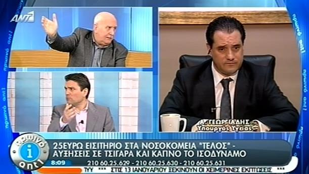 Πρωινό ΑΝΤ1 – Ενημέρωση - 08/01/2014