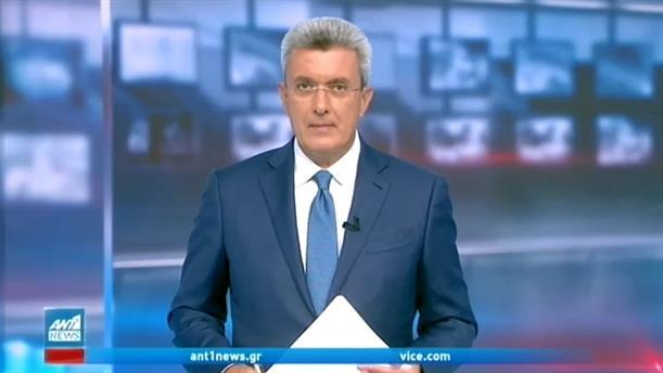 ANT1 NEWS 15-09-2020 ΣΤΙΣ 18:50
