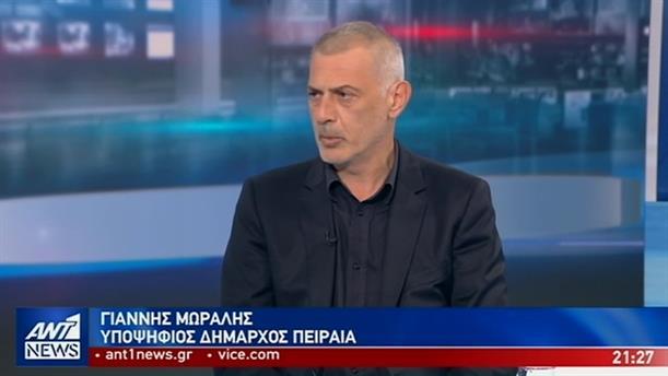 H συνέντευξη του Γιάννη Μώραλη στον ΑΝΤ1: ο Πειραιάς πρέπει να γίνει πιο εξωστρεφής
