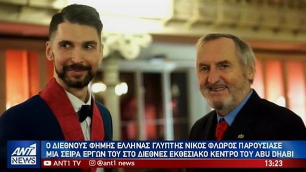 Ο διεθνώς αναγνωρισμένος Έλληνας γλύπτης, Νίκος Φλώρος, εντυπωσίασε με το πορτραίτο που φιλοτέχνησε στα ΗΑΕ