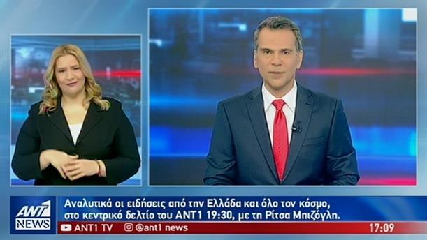 ANT1 NEWS 24-02-2019 ΣΤΗ ΝΟΗΜΑΤΙΚΗ