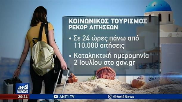 Ρεκόρ αιτήσεων για το πρόγραμμα κοινωνικού τουρισμού