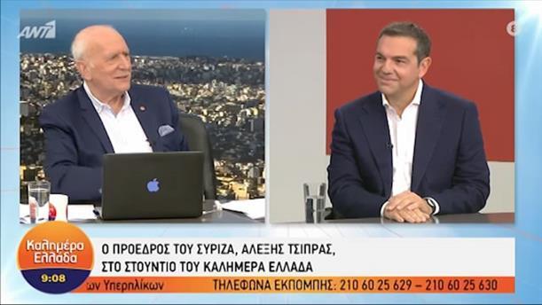 Α. Τσίπρας - Πρόεδρος ΣΥΡΙΖΑ – ΚΑΛΗΜΕΡΑ ΕΛΛΑΔΑ - 28/04/2021