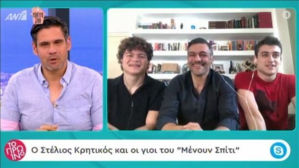 Ο Στέλιος Κρητικός και τα παιδιά του στην εκπομπή «Το Πρωινό»