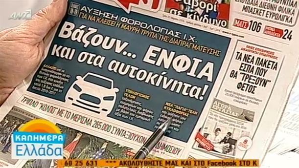 Εφημερίδες (22/03/2016)