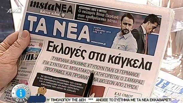 Εφημερίδες (07/01/2015)