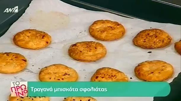 Πασχαλινή αυγοσαλάτα και τραγανά μπισκότα σφολιάτας