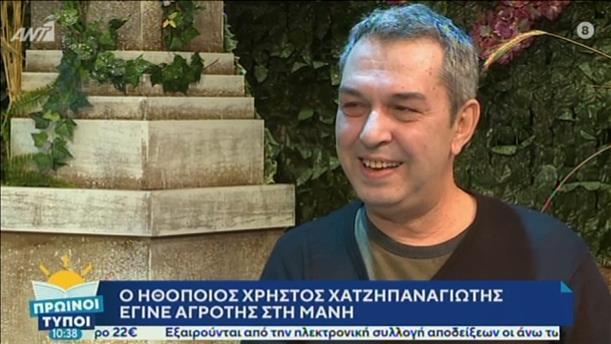 Ο Χρήστος Χατζηπαναγιώτης στην εκπομπή «Πρωινοί Τύποι»