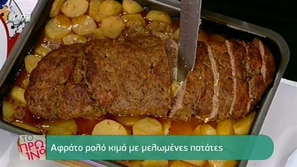 Αφράτο ρολό κιμά με μελωμένες πατάτες