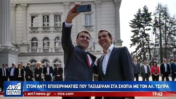 Αισιοδοξία των Ελλήνων επιχειρηματιών για τις εμπορικές σχέσεις με την Βόρεια Μακεδονία