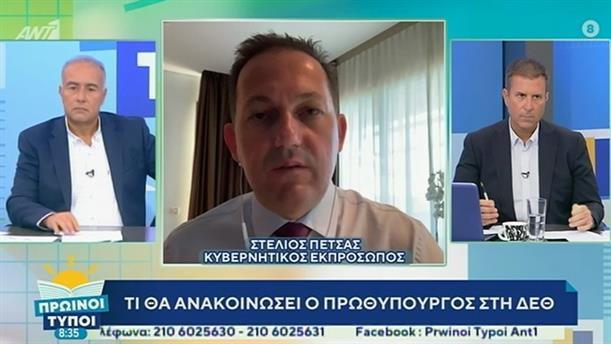 Στέλιος Πέτσας – ΠΡΩΙΝΟΙ ΤΥΠΟΙ - 12/09/2020