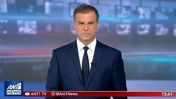 ANT1 NEWS 06-07-2019 ΣΤΙΣ 13:00