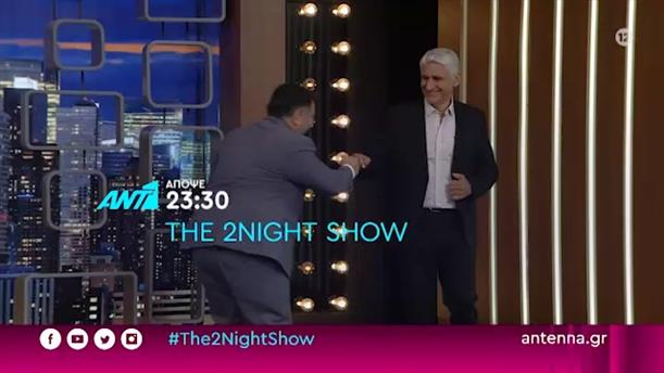 THE 2NIGHT SHOW - Πέμπτη 08/10