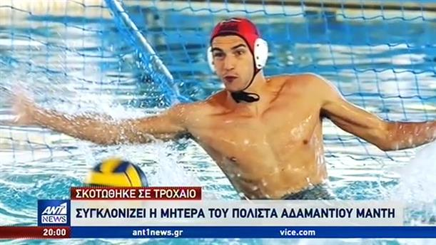 """""""Θέλω να πιστεύω ότι ο Αδαμάντιος έφυγε χαμογελαστός"""", λέει στον ΑΝΤ1 η μητέρα του πολίστα"""