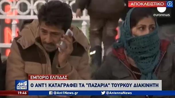 """Ο ΑΝΤ1 καταγράφει συνομιλία-""""φωτιά"""" με Τούρκο διακινητή προσφύγων"""