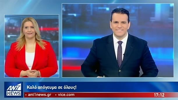 ANT1 NEWS 15-04-2019 ΣΤΗ ΝΟΗΜΑΤΙΚΗ