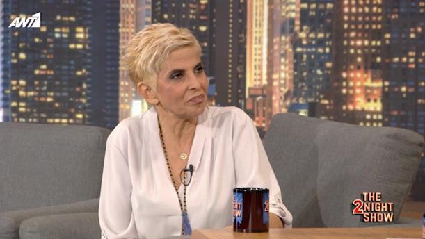 Η Νίκη Μπούφη - Βίσση στο «The 2Night Show»