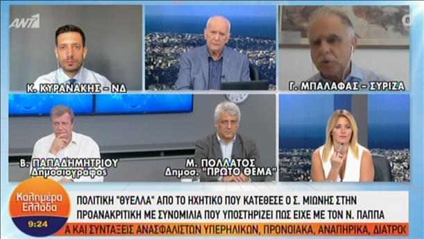Οι Κυρανάκης και Μπαλάφας στην εκπομπή «Καλημέρα Ελλάδα»