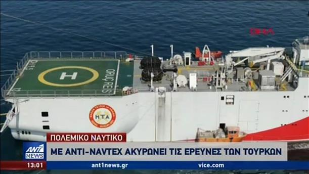 Με αντι-NAVTEX η απάντηση Αθήνας – Λευκωσίας στην Άγκυρα
