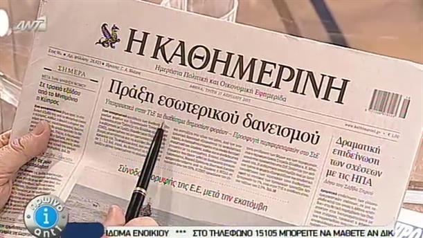 Εφημερίδες (21/04/2015)