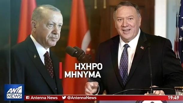 Αυστηρές συστάσεις των ΗΠΑ στην Τουρκία για την κυπριακή ΑΟΖ