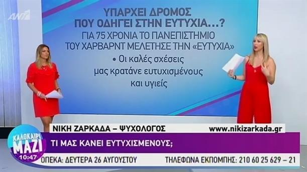 Τι μας κάνει ευτυχισμένους; - ΚΑΛΟΚΑΙΡΙ ΜΑΖΙ – 26/08/2019