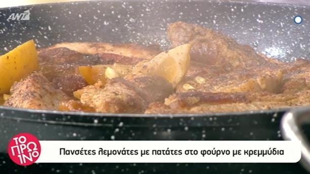 Πανσέτες λεμονάτες με πατάτες στο φούρνο με κρεμμύδια - Το Πρωινό - 17/10/2018